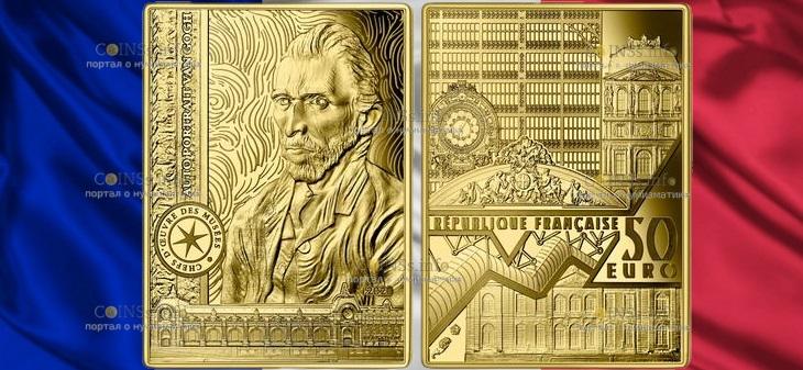 Франция монета 50 евро Автопортрет Ван Гога
