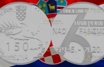Хорватия монета 150 кун 75-летие Победы