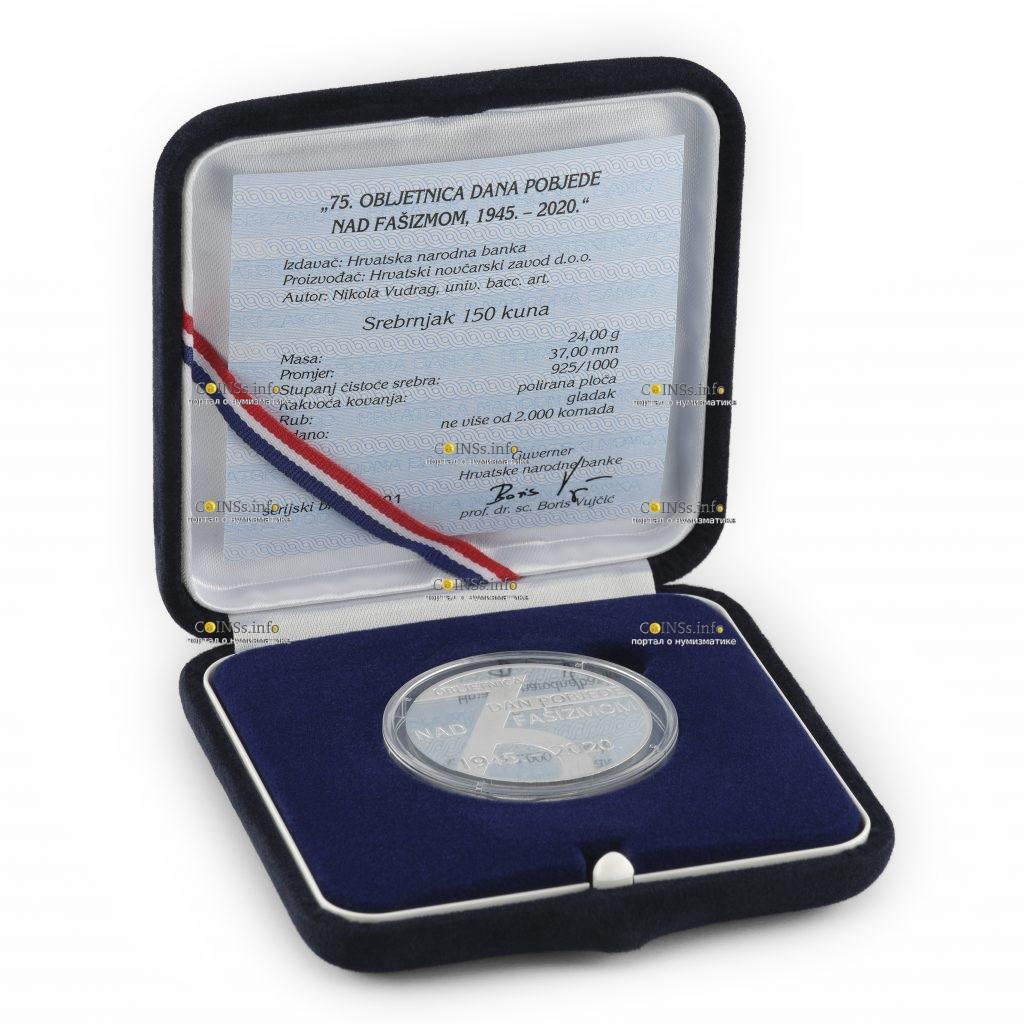 Хорватия монета 150 кун 75-летие Победы, подарочная упаковка