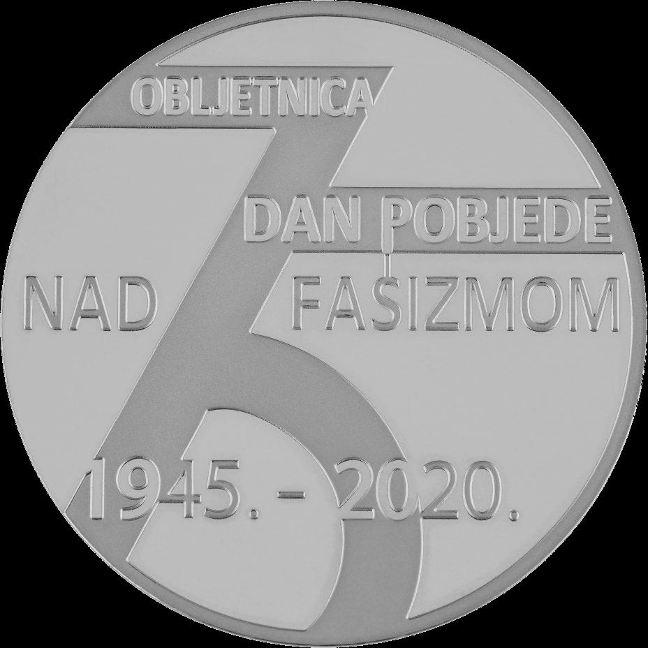 Хорватия монета 150 кун 75-летие Победы, реверс