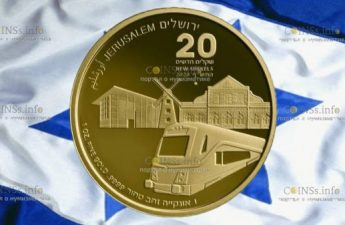 Израиль монета 20 шекелей День Иерусалима