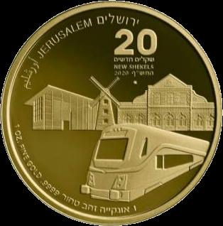 Израиль монета 20 шекелей День Иерусалима, реверс