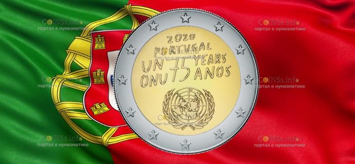 Португалия монета 2 евро 75-летию Организации Объединенных Наций