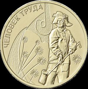 Россия монета 10 рублей Работник металлургической промышленности, реверс