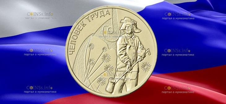 Россия монета 10 рублей Работник металлургической промышленности