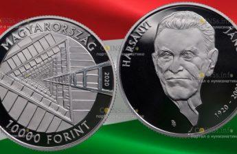 Венгрия монета 10000 форинтов Джон Харсаньи