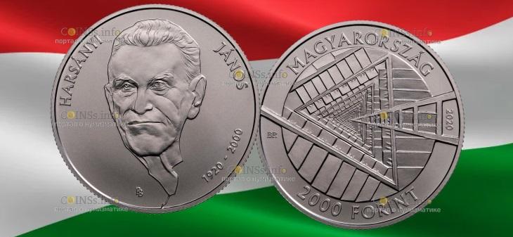 Венгрия монета 2000 форинтов Джон Харсаньи