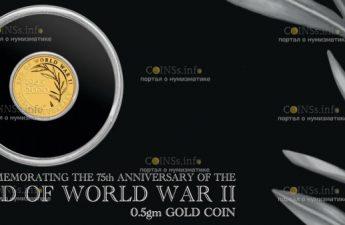 Австралия монета 2 доллара 75-я годовщина Великой Победы