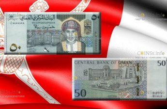 Оман банкнота номиналом 50 риалов 2020 года выпуска