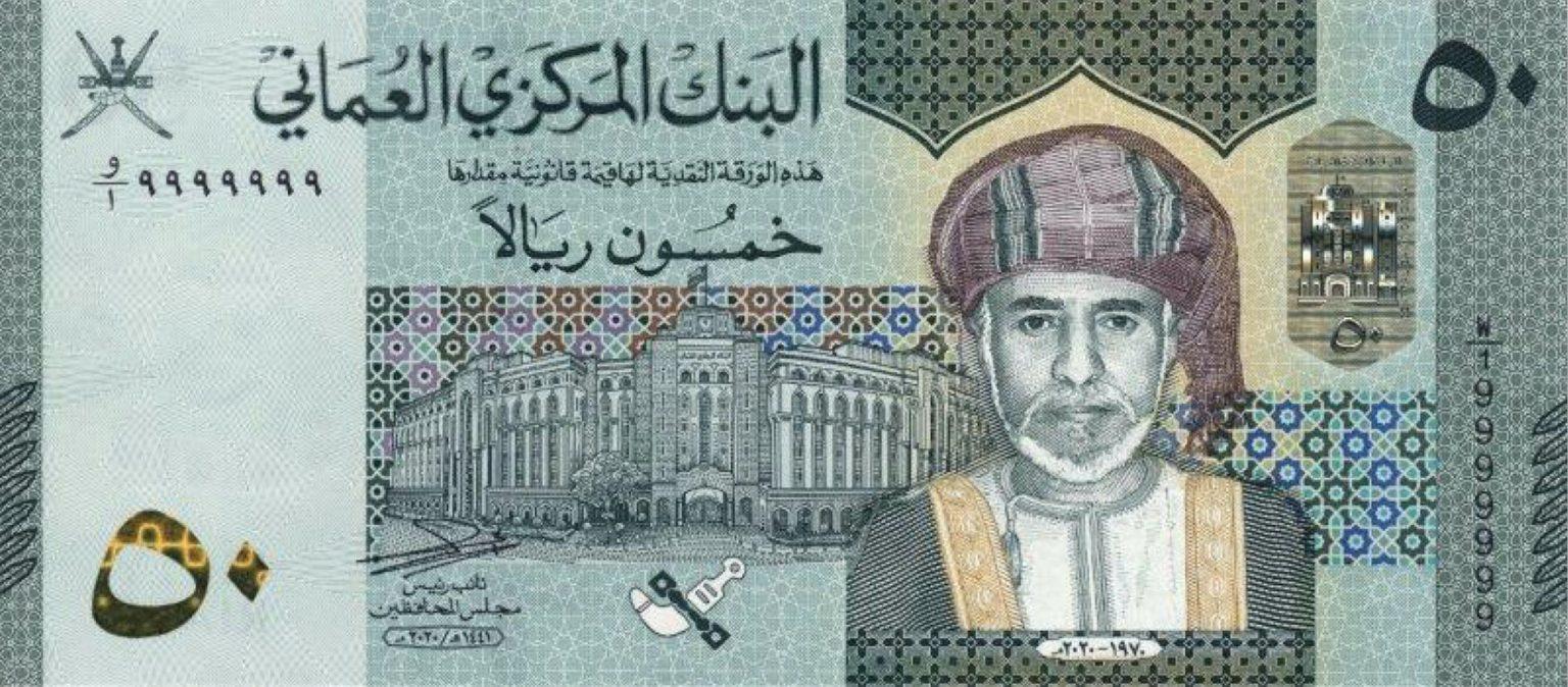 Оман банкнота номиналом 50 риалов 2020 года выпуска, лицевая сторона