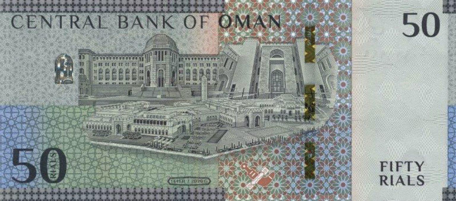 Оман банкнота номиналом 50 риалов 2020 года выпуска, оборотная сторона