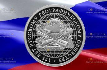Россия монета 1 рубль 175-летие Русского географического общества