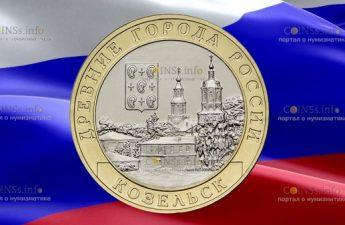 Россия монета 10 рублей Козельск