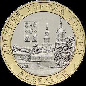 Россия монета 10 рублей Козельск, реверс