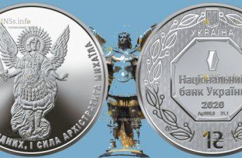 Украина монета 1 гривна Архангел Михаил