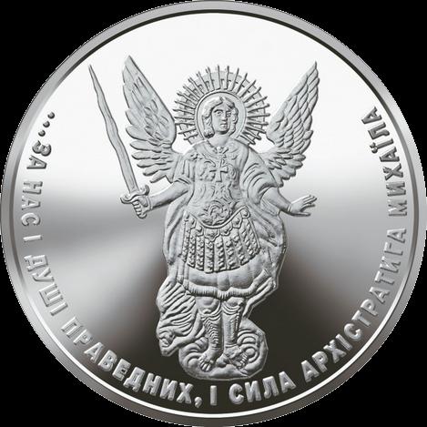 Украина монета 1 гривна Архангел Михаил, реверс