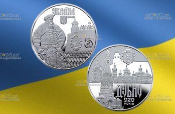 Украина монета 5 гривен Дубно