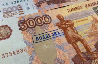 В Смоленской области выявили сразу несколько фальшивых банкнот