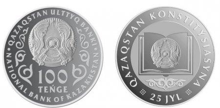 Казахстан монета 100 тенге 25-летие Конституции Казахстана