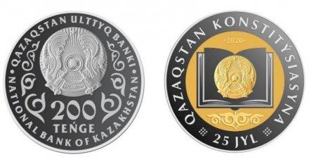 Казахстан монета 200 тенге 25-летие Конституции Казахстана