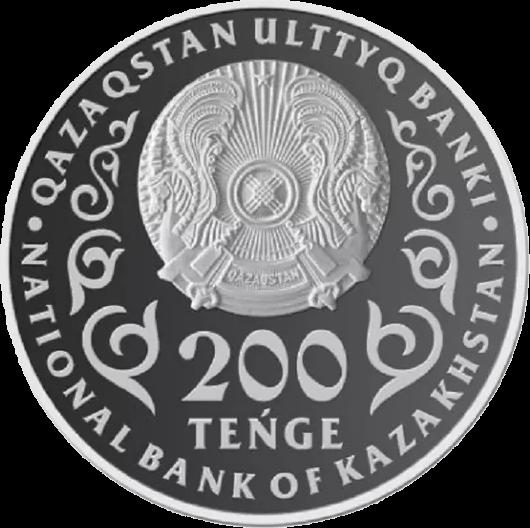Казахстан монета 200 тенге Ассамблея народа Казахстана, аверс