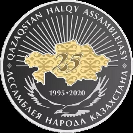 Казахстан монета 200 тенге Ассамблея народа Казахстана, реверс