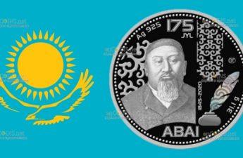 Казахстан монеты ABAI. 175 JYL