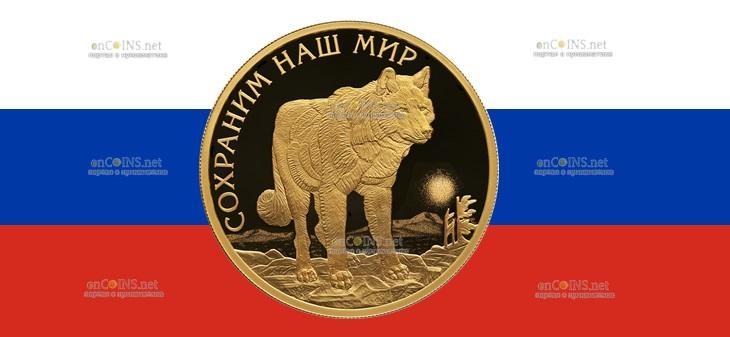 Россия монета 100 рублей Полярный волк