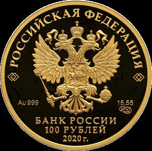 Россия монета 100 рублей Полярный волк, аверс