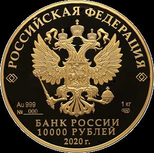 Россия монета 1000 рублей Полярный волк, аверс