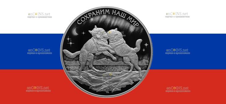 Россия монета 25 рублей Полярный волк