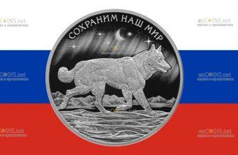 Россия монета 3 рубля Полярный волк