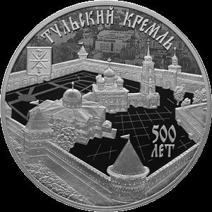 Россия монета 3 рубля Тульский кремль, реверс