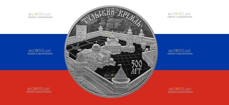 Россия монета 3 рубля Тульский кремль
