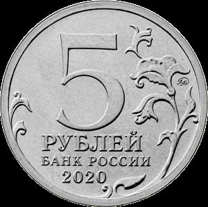 Россия монета 5 рублей, 2020 год