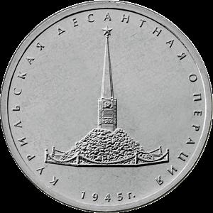 Россия монета Курильской десантной операции, реверс