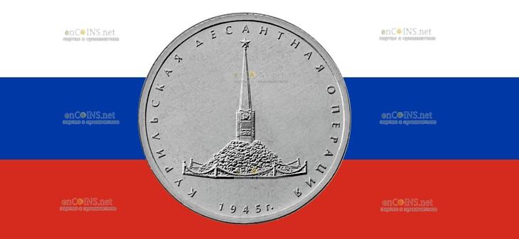 Россия монета Курильская десантная операция