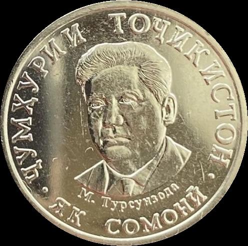 Таджикистан циркуляционная монета 1 сомони, реверс