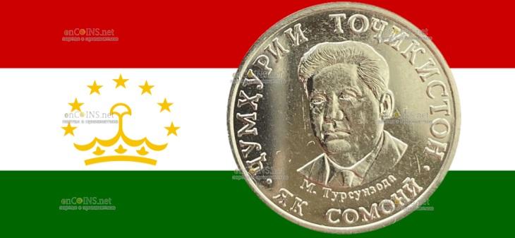 Таджикистан циркуляционная монета 1 сомони