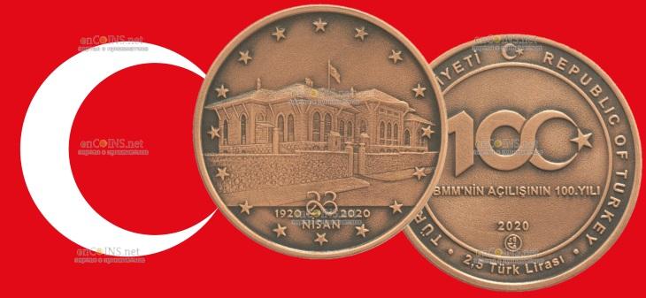 Турция монета 2,5 лиры к 100-летию открытия Великого национального собрания Турции