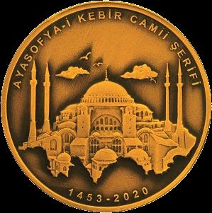 Турция монета 2,5 лиры мечеть Айя-София, реверс