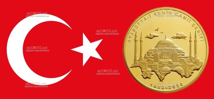 Турция монета 20 лир мечеть Айя-София