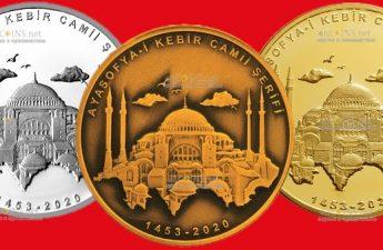 Турция монеты серии мечеть Айя-София