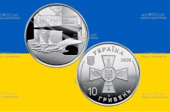 Украина монета 10 гривен Воздушные Силы Вооруженных Сил Украины