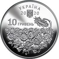Украина монета 20 гривен День памяти павших защитников Украины, аверс