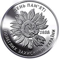 Украина монета 20 гривен День памяти павших защитников Украины, реверс