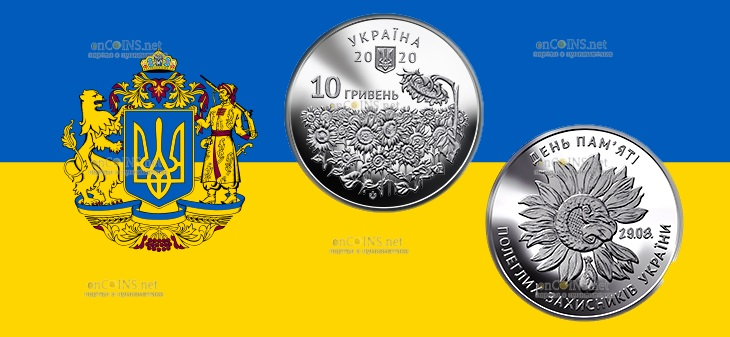 Украина монета 20 гривен День памяти павших защитников Украины