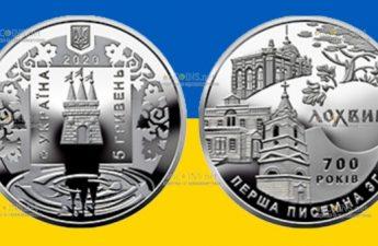 Украина монета 5 гривен 700 лет первого письменного упоминания о городе Лохвицы