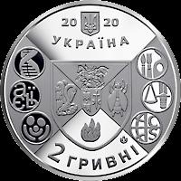 Украине монета 2 гривны 200 лет Нежинском государственном университета имени Николая Гоголя, аверс