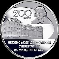 Украине монета 2 гривны 200 лет Нежинском государственном университета имени Николая Гоголя, реверс